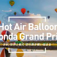 honda-hot-air-balloon